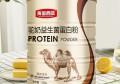 2020年11月11日蛋白粉产品推荐